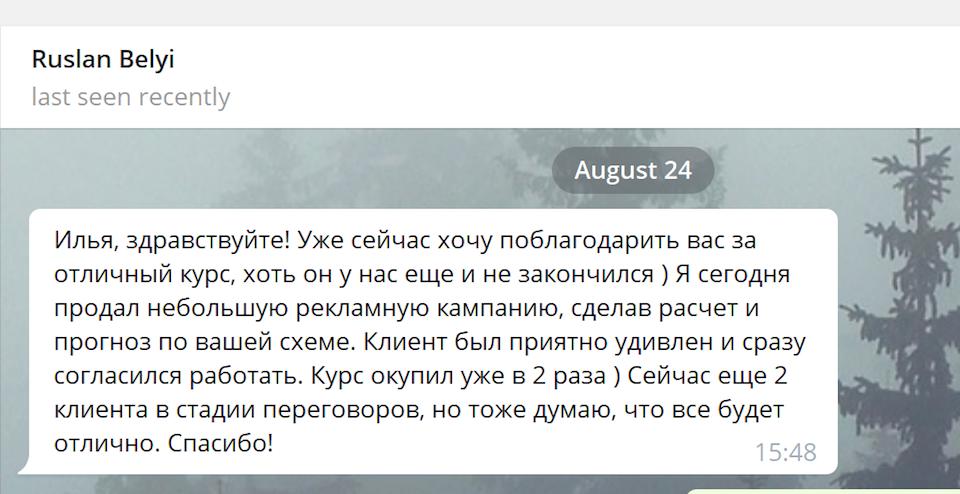 Курс Ильи Исерсона по моментальному привлечению посетителей из контекста в Яндексе и Гугле — Весь контекст за 4 месяца