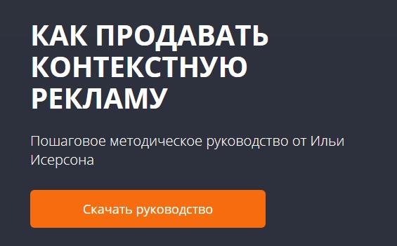 Руководство Ильи Исерсона
