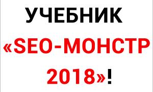 «SEO-Монстр 2018. Второе издание» — вышло обновление мануала по продвижению сайтов! Сейчас со скидкой 60% НА 2 ДНЯ!