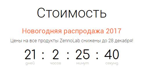 Новогодняя распродажа Zennolab - Zennoposter