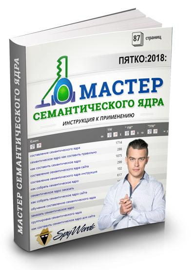 Скачать бесплатное руководство Мастер семантического ядра 2018
