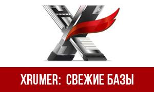 Новые базы к Xrumer за март 2018