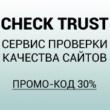 Как проверить качество  сайтов — ссылочных доноров? Конечно же, с CheckTrust! (Свежий ПРОМО-КОД 2018 НА СКИДКУ 30%)