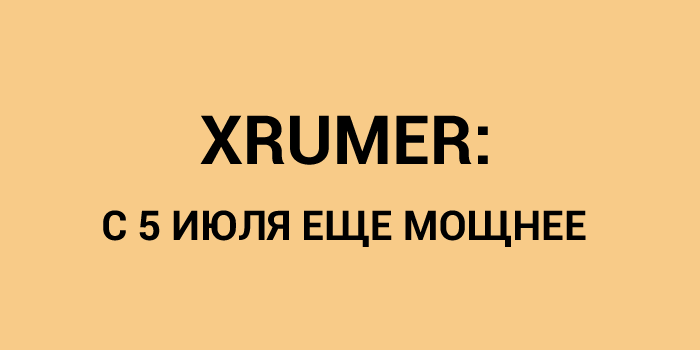 xrumer5july-big.png