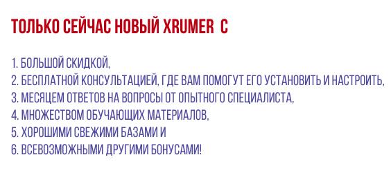 Программа Xrumer на лучших условиях по самой низкой цене, с бесплатным обучением и базами в подарок