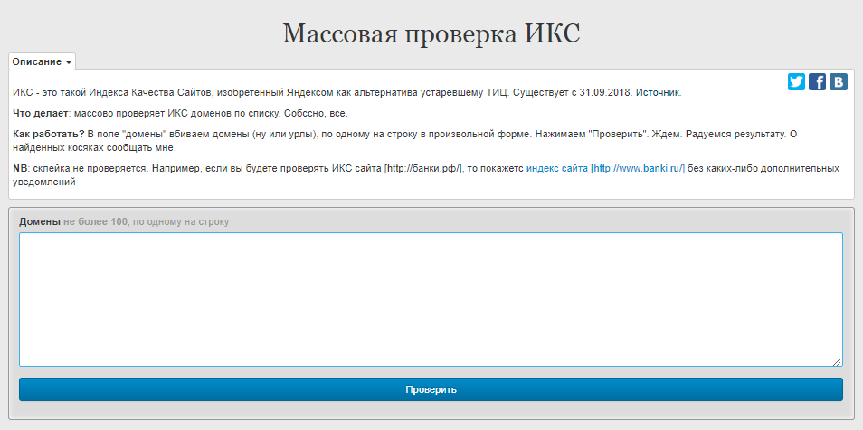 Сервис Евгения Кулакова для определения ИКС Яндекса