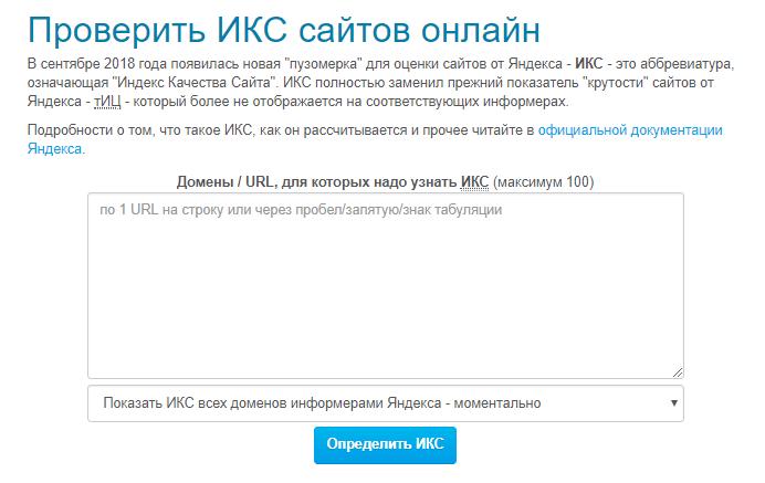 Сервис для съема ИКС - Dimax.biz