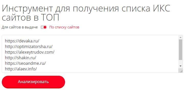 бесплатный сервис от Пиксель Тулс для получения списка ИКС сайтов