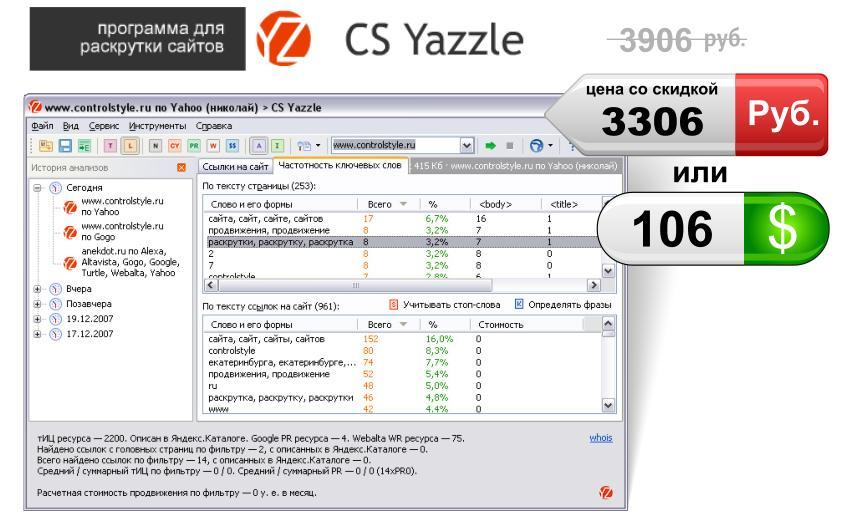 Скидка на программу Yazzle