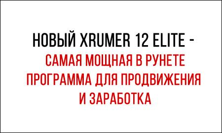 Новый Xrumer 12 Elite - самая мощная в Рунете программа для продвижения и заработка