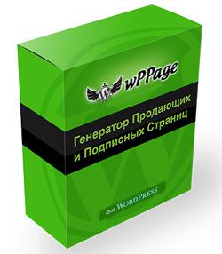 мощный генератор подписных  и продающих страниц Wppage