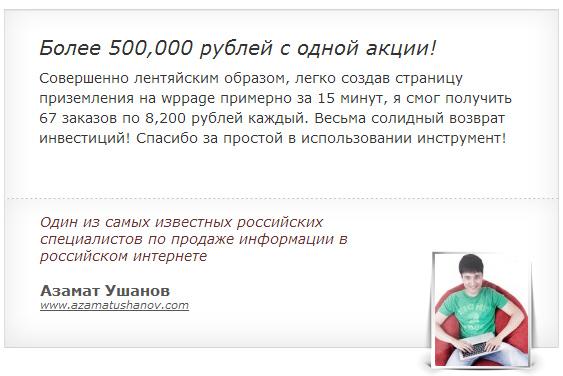 Отзыв Азамата Ушанова о генераторе подписных и продающих страниц Wppage