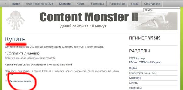 Как купить программу Content Monster II