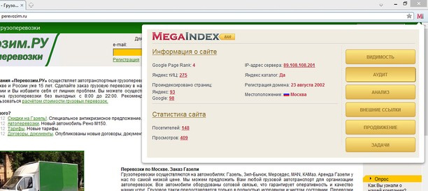 скриншот MegaIndex Bar
