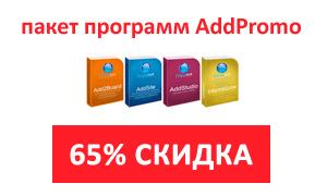 Скидка 65% на AddPromo