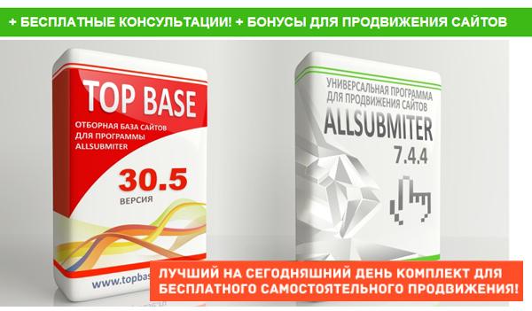 ТОП База + Allsubmitter - единственный комплект для бесплатного качественного продвижения сайтов