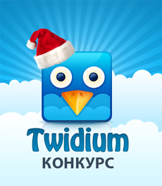 Конкурс от Twidium