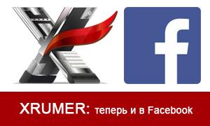 SocPlugin к программе Xrumer - теперь работает и с Facebook и другие новости