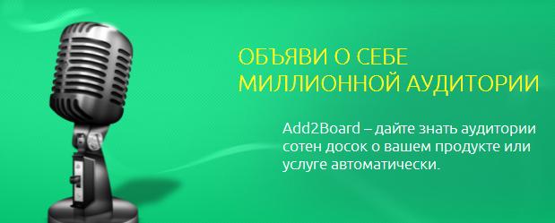 add2board-main2