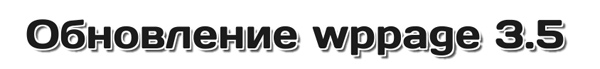 Вышло обновление  Wppage 3.5!