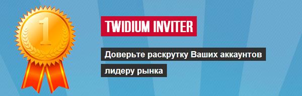 Программа Twidium Inviter