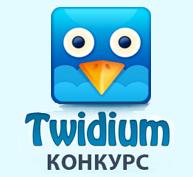 twidium kondurs leto 2014