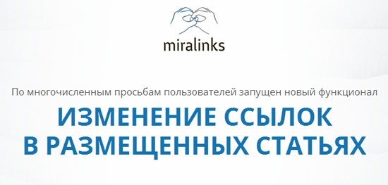 Замена ссылок на бирже вечных ссылок в статьях Миралинкс (Miralinks)