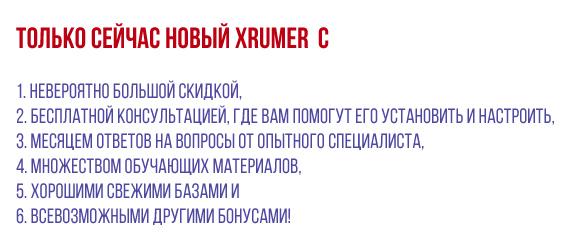 xrumer 12.0.12 с большой скидкой, бонусами, обучением, базами
