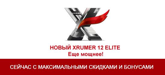 Xrumer - теперь с самыми большими скидками и бонусами