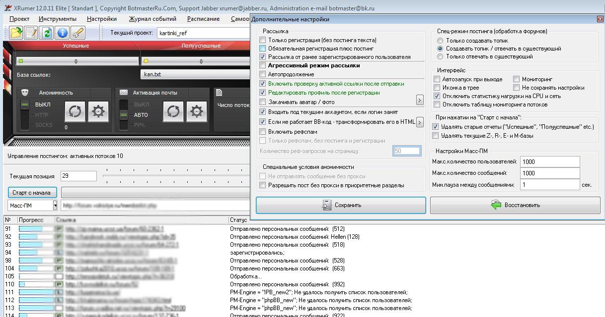 Автоматизированная массовая рассылка в ЛС (личные сообщения) на форумах с помощью Xrumer