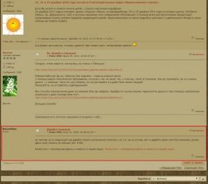 """Повышаем пробиваемость """"Анти-спама"""" от Xrumer (естественное """"умное"""" размещение на форумах на автомате)"""