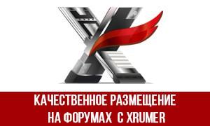 на форумах с xrumer