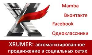 Xrumer - продвижение в соцсетях
