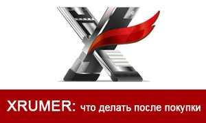 базовые и общие советы по Xrumer для новичков