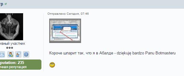 отзывы с закрытого форума по Xrumer