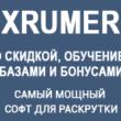 Новый Xrumer 19.0.1 со скидкой, базами, мануалами, бонусами и бесплатным обучением