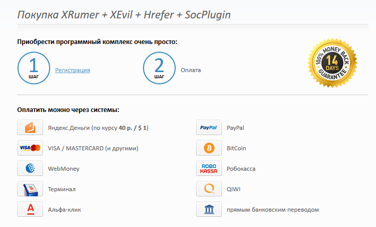 Оплата Xrumer
