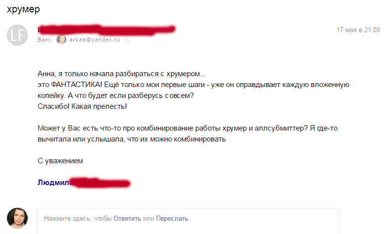 Отзывы Xrumer 2017