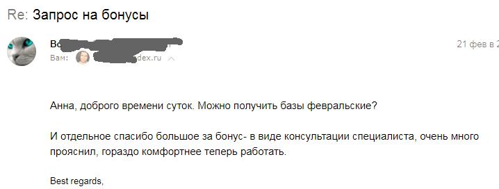 Отзыв на бесплатные консультации по Xrumer