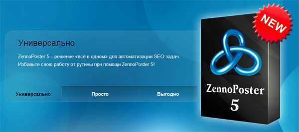 Важно - Весенние скидки ZennoPoster! | живойаккаунтвконтакте.рф