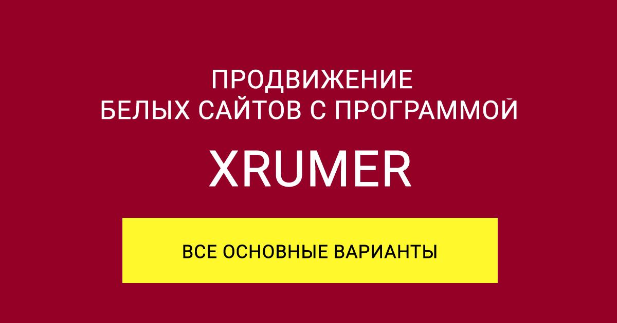Как безопасно продвигать с Xrumer белые сайты?