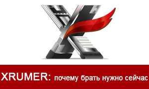 Xrumer: супер акция до 5 августа 2017