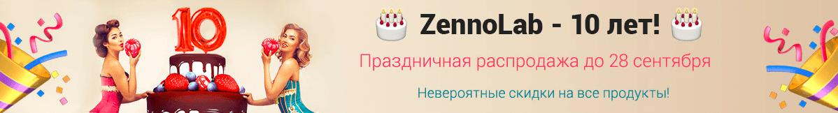Праздничные скидки на Zennoposter