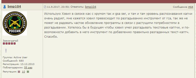 Отзывы по XRumer + XEvil