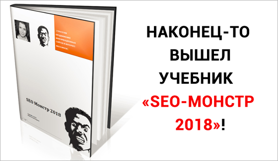 Учебник по продвижению сайnов -  SEO-Монстр 2018