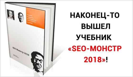 Учебник по продвижению сайтов -  SEO-Монстр 2018