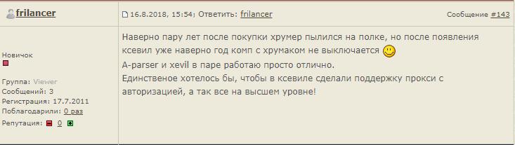 Отзывы о Xrumer за август 2018