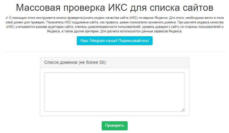 Сервис Александра Арсенкина для бесплатного парсинга ИКС