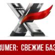 Свежие базы бесплатно к Xrumer за октябрь 2018