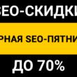 Черная SEO-Пятница 2019. Куча скидок на все — до 50-70%